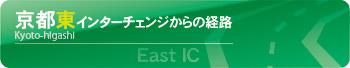 京都東ICからお越しの方のためのページへ