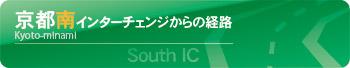 京都南ICからお越しの方のためのページへ