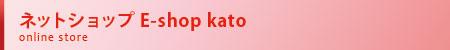 ネットショップE-shop kato