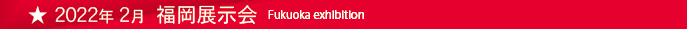 2022年2月 福岡展示会