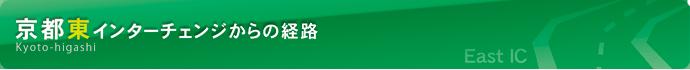 お車でお越しの方(京都東IC)
